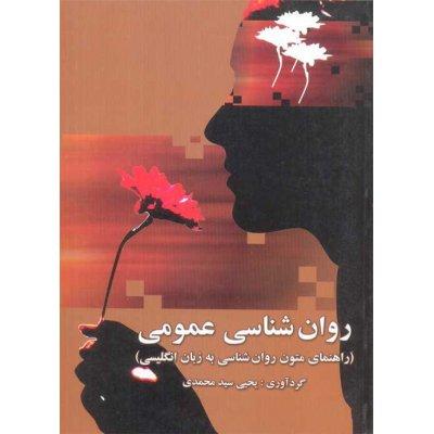 روان شناسی عمومی - راهنمای متون روان شناسی به زبان انگلیسی