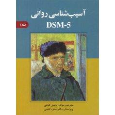 آسیب شناسی روانی DSM - 5 جلد اول