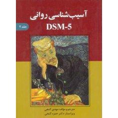 آسیب شناسی روانی DSM - 5 جلد دوم
