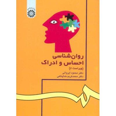 روان شناسی احساس و ادراک