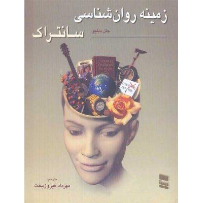 زمینه روان شناسی سانتراک - همراه با راهنمای درسی جلد اول