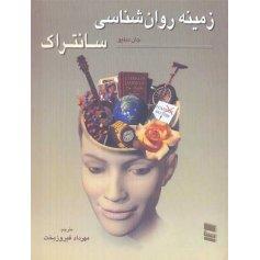 زمینه روان شناسی سانتراک - همراه با راهنمای درسی جلد دوم
