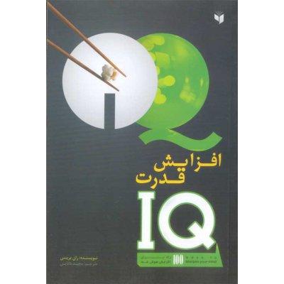 افزایش قدرت IQ