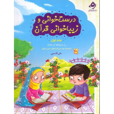درست خوانی و زیباخوانی قرآن جلد اول