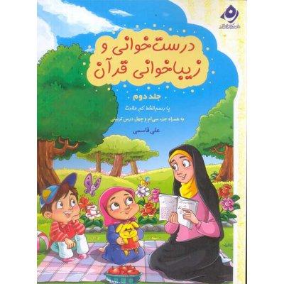 درست خوانی و زیباخوانی قرآن جلد دوم