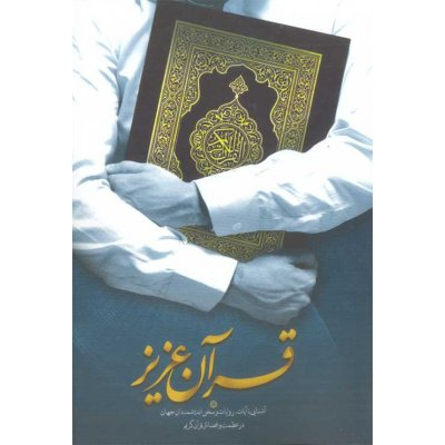 قرآن عزیز