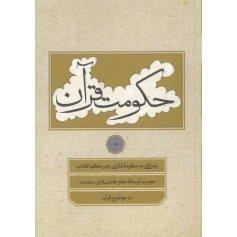 حکومت قرآن