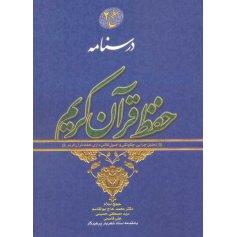 درسنامه حفظ قرآن کریم - سطح 2