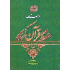 درسنامه حفظ قرآن کریم سطح 1
