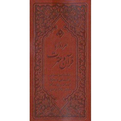 هر روز با قرآن و عترت
