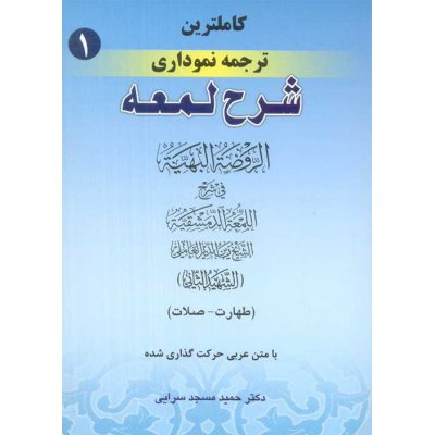 کاملترین ترجمه نموداری شرح اللمعه الدمشقیه (شهید ثانی) جلد اول