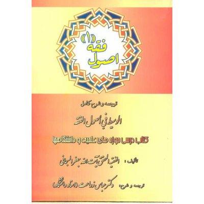 اصول فقه 1 - ترجمه و شرح کامل الوسیط فی اصول الفقه