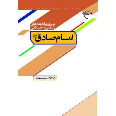 مروری بر اندیشه های سیاسی و اخلاقی امام صادق(ع)
