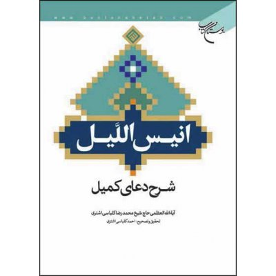 انیس اللیل - شرح دعای کمیل