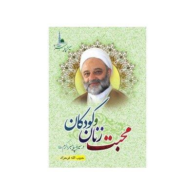 محبت زنان و کودکان در سیره پیامبر اکرم(ص) 2