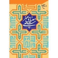 معنای هنر شیعی