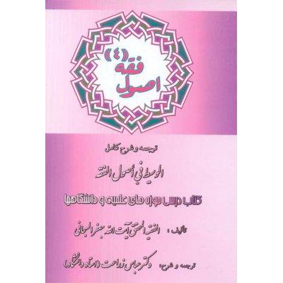 اصول فقه 4 - ترجمه و شرح کامل الوسیط فی اصول الفقه