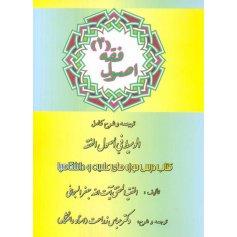 اصول فقه 3 - ترجمه و شرح کامل الوسیط فی اصول الفقه