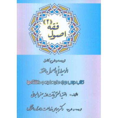 اصول فقه 2 - ترجمه و شرح کامل الوسیط فی اصول الفقه