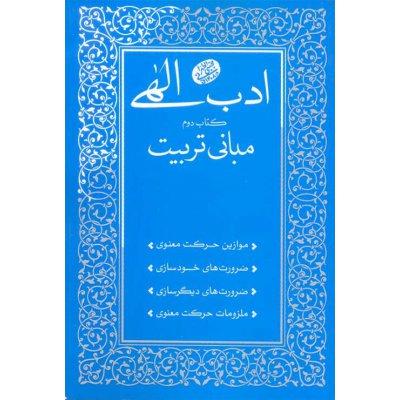 ادب الهی - کتاب دوم