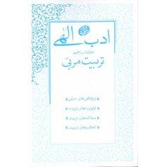 ادب الهی - کتاب پنجم