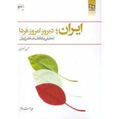 ایران دیروز امروز فردا - تحلیلی بر انقلاب اسلامی ایران