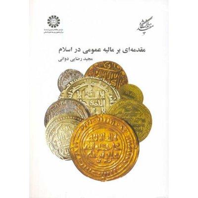 مقدمه ای بر مالیه عمومی در اسلام