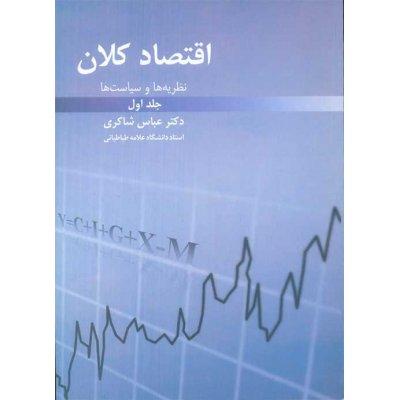 نظریه ها و سیاست های اقتصاد کلان جلد اول