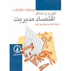 تئوری و مسائل اقتصاد مدیریت