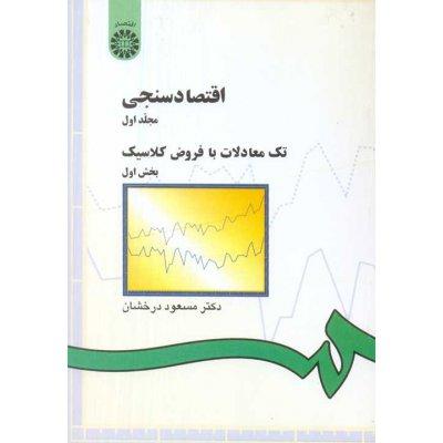 اقتصاد سنجی مجلد اول - تک معادلات با فروض کلاسیک بخش اول