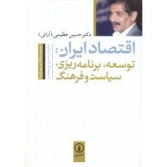اقتصاد ایران - توسعه برنامه ریزی سیاست و فرهنگ