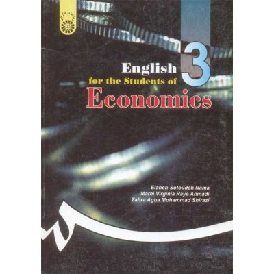 انگلیسی برای دانشجویان رشته اقتصاد