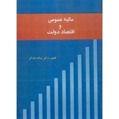 مالیه عمومی و اقتصاد دولت