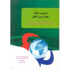 تئوری و مسائل تجارت بین الملل