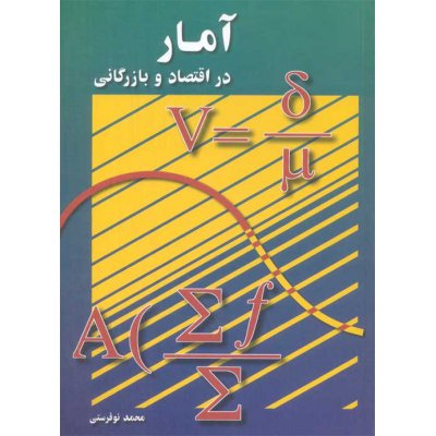 آمار در اقتصاد و بازرگانی جلد دوم