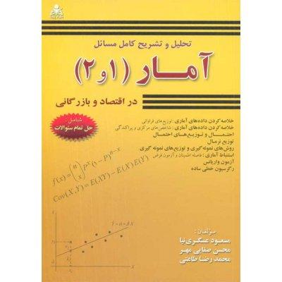 تحلیل و تشریح کامل مسائل آمار (1 و 2) در اقتصاد و بازرگانی