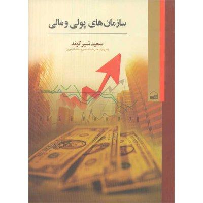 سازمان های پولی و مالی