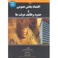 اقتصاد بخش عمومی و حدود وظایف دولت ها