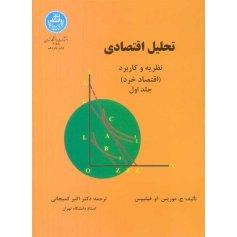 تحلیل اقتصادی - نظریه و کاربرد (اقتصاد خرد ) جلد اول