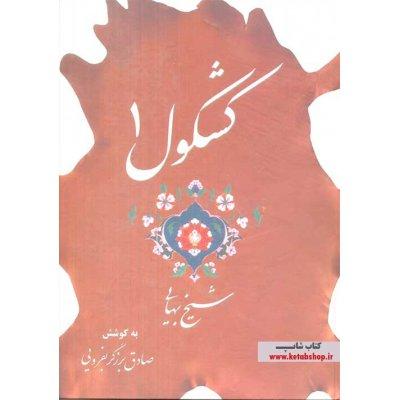 کشکول شیخ بهایی - جلد 1 و 2