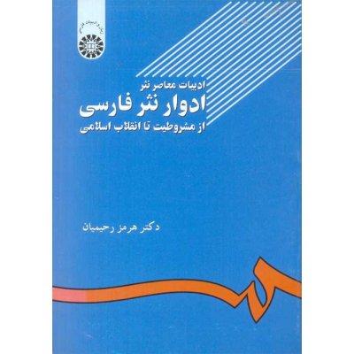 ادبیات معاصر نثر ادوار نثر فارسی - از مشروطیت تا انقلاب اسلامی