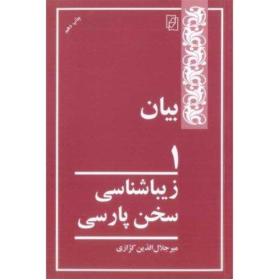 زیباشناسی سخن پارسی - بیان 1