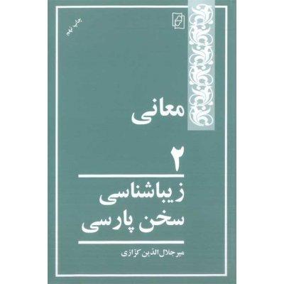 زیباشناسی سخن پارسی - معانی 2