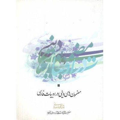 مضمون های دینی در ادبیات فارسی