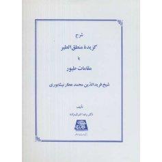 شرح گزیده منطق الطیر یا مقامات طیور شیخ فریدالدین محمد عطار نیشابوری