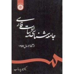 جامعه شناسی ادبیات فارسی از آغاز تا سال 1357