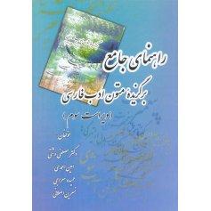 راهنمای جامع برگزیده متون ادب فارسی