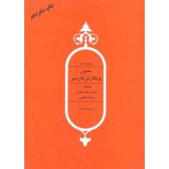 برگزیده ی متون و نگارش فارسی