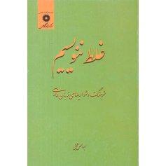 غلط ننویسیم - فرهنگ دشواری های زبان فارسی