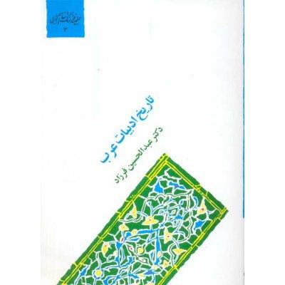 تاریخ ادبیات عرب